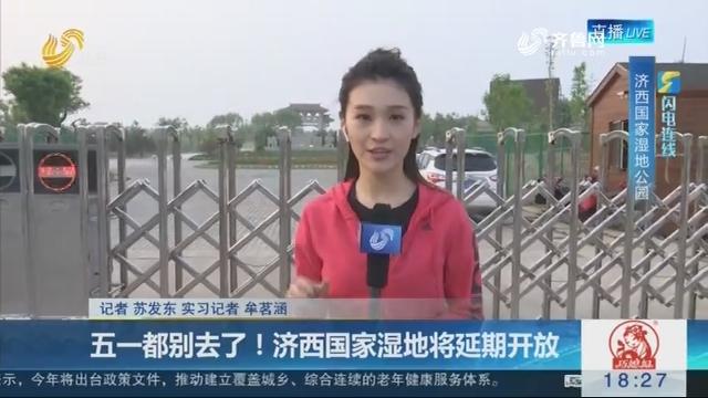 【闪电连线】济南:五一都别去了!济西国家湿地将延期开放