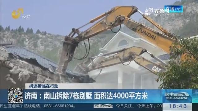【拆违拆临在行动】济南:南山拆除7栋别墅 面积达4000平方米