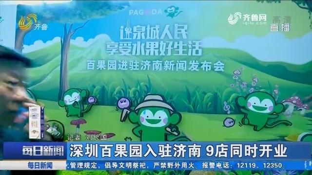 深圳百果园入驻济南 9店同时开业