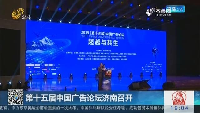 第十五届中国广告论坛济南召开