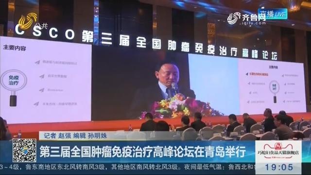 第三届全国肿瘤免疫治疗高峰论坛在青岛举行