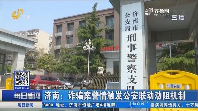 济南:诈骗案警情触发公安联动劝阻机制