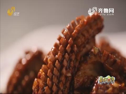 20190429《美好食光》:匠心鲁菜 王府池子四号院