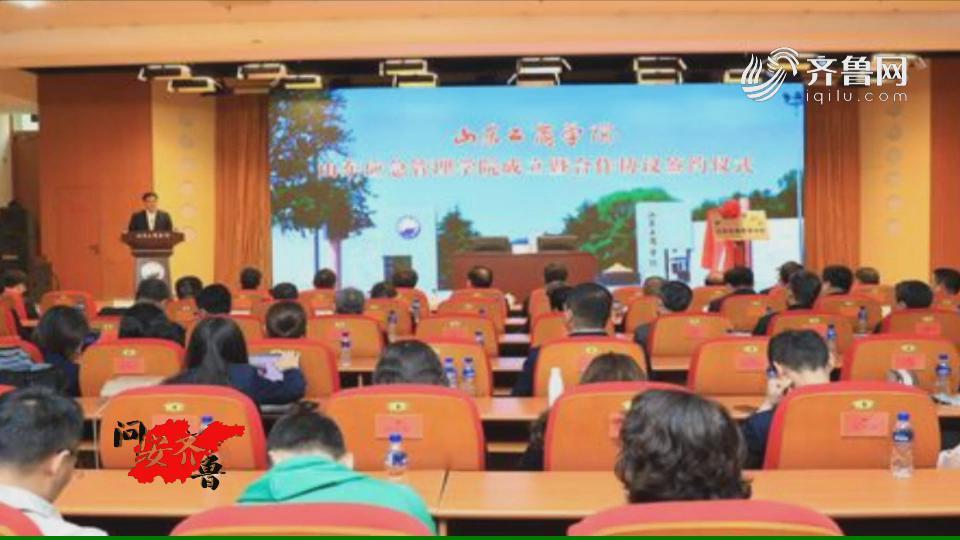 《问安齐鲁》04-27:《山东应急管理学院挂牌成立》