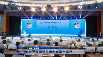世界高端铝业峰会在滨州举行