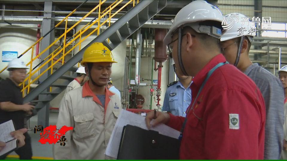 《问安齐鲁》04-27:《全省开展危化品重点县专家指导服务工作》