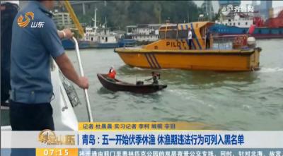 【闪电新闻排行榜】青岛:五一开始伏季休渔 休渔期违法行为可列入黑名单