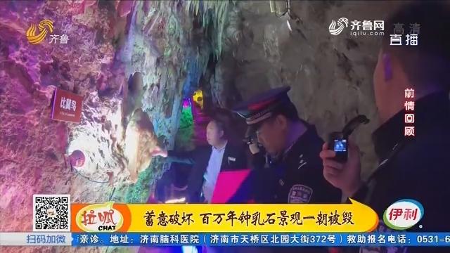 沂水:蓄意破坏 百万年钟乳石景观一朝被毁