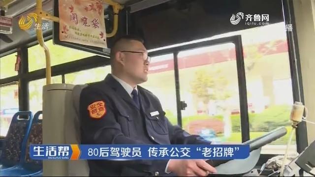 """青岛:80后驾驶员 传承公交""""老招牌"""""""