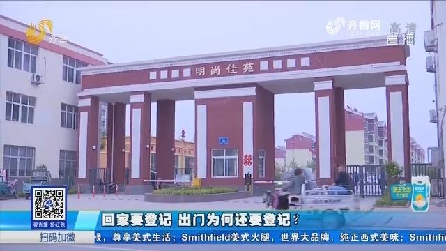 济南:回家要登记 出门为何还要登记?