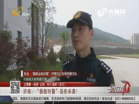 """【正青春一起拼】济南:""""最酷特警""""强势来袭!"""
