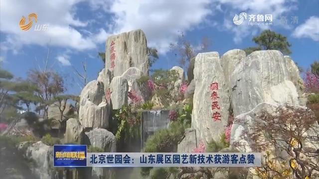 北京世园会:山东展区园艺新技术获游客点赞