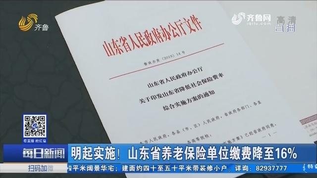 5月1日起实施!山东省养老保险单位缴费降至16%