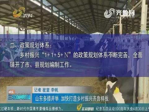 【三农信息快递】山东多措并举 加快打造乡村振兴齐鲁样板