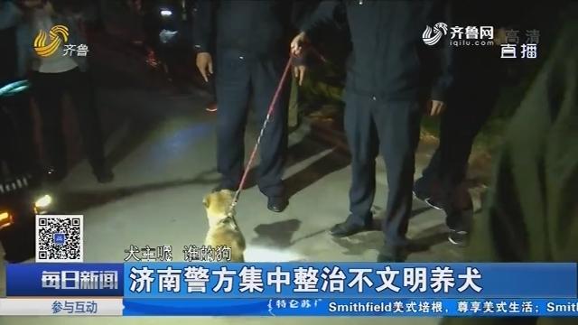 济南警方集中整治不文明养犬