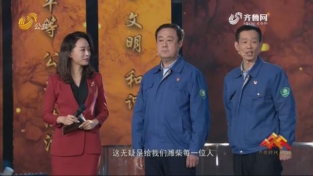 【齐鲁时代楷模】徐宏、季学兵和谭旭光的故事
