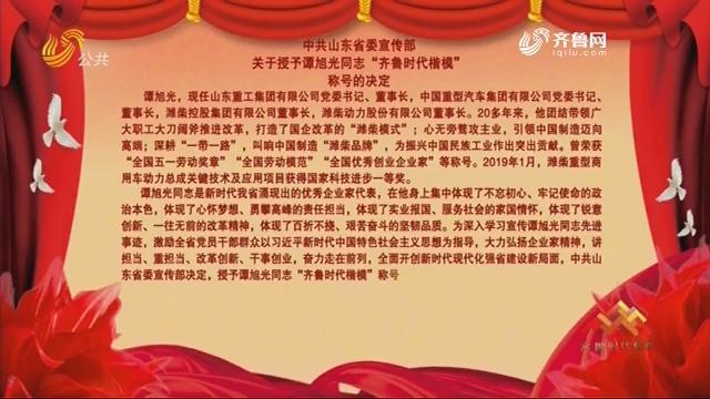"""中共山东省委宣传部关于授予谭旭光同志""""齐鲁时代楷模""""称号的决定"""