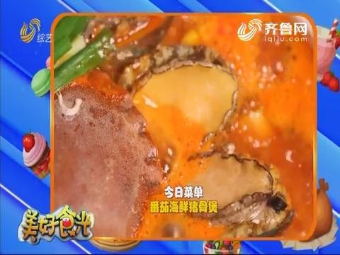20190430《美好食光》:今日菜单 番茄海鲜猪骨煲