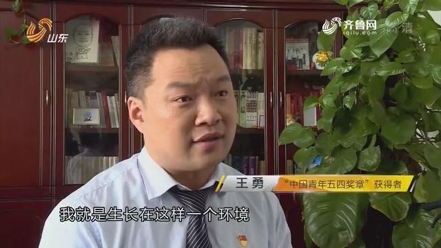 调查:青年榜样——王勇