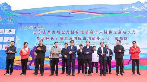 第十届北京国际山地徒步大会枣庄滕州站隆重举行