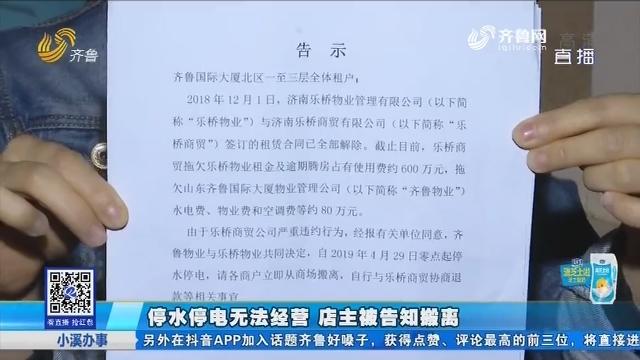 济南:停水停电无法经营 店主被告知搬离