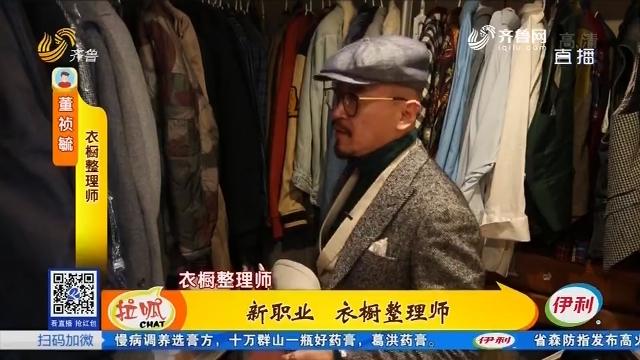 青岛:新职业 衣橱整理师
