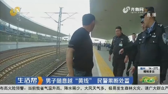 """青州:男子随意越""""黄线"""" 民警果断处置"""