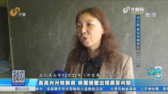 青岛:高高兴兴收新房 房屋墙壁出现质量问题