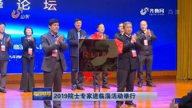 2019院士专家进临淄活动举行