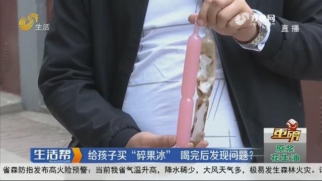 """潍坊:给孩子买""""碎果冰"""" 喝完后发现问题?"""