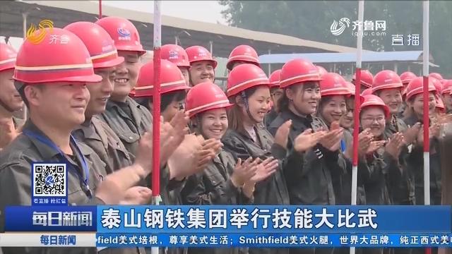 泰山钢铁集团举行技能大比武