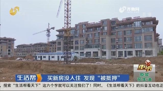 """【重磅】潍坊:买新房没入住 发现""""被抵押"""""""