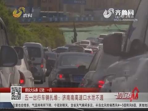 【群众大头条】五一出行车辆扎堆:济南南高速口水泄不通