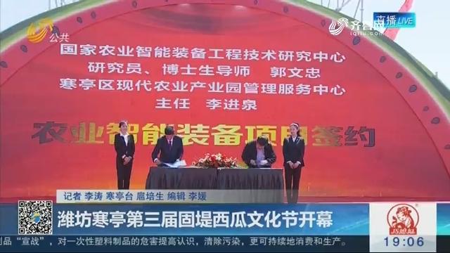 潍坊寒亭第三届固堤西瓜文化节开幕