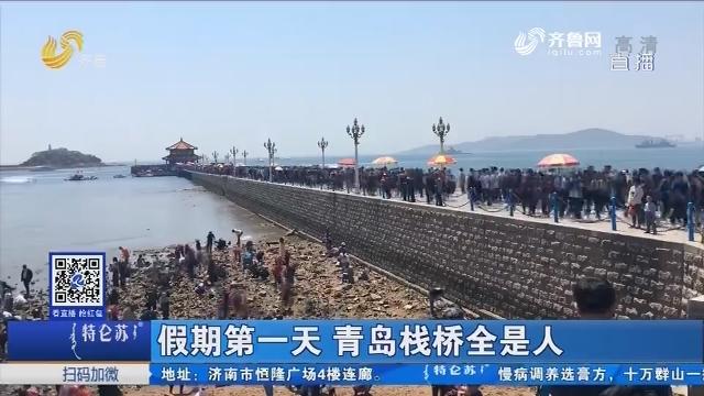 假期第一天 青岛栈桥全是人