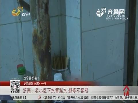 【记者调查】济南:老小区下水管漏水 想修不容易