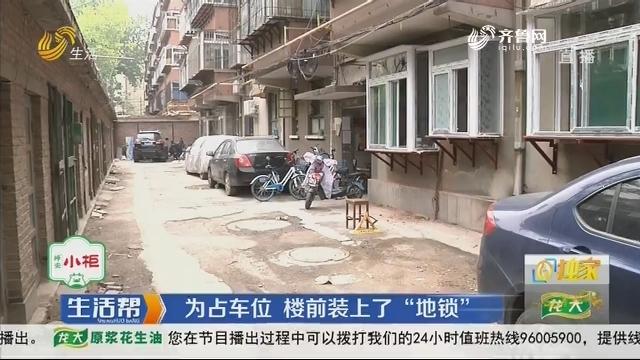 """【独家】济南:为占车位 楼前装上了""""地锁"""""""