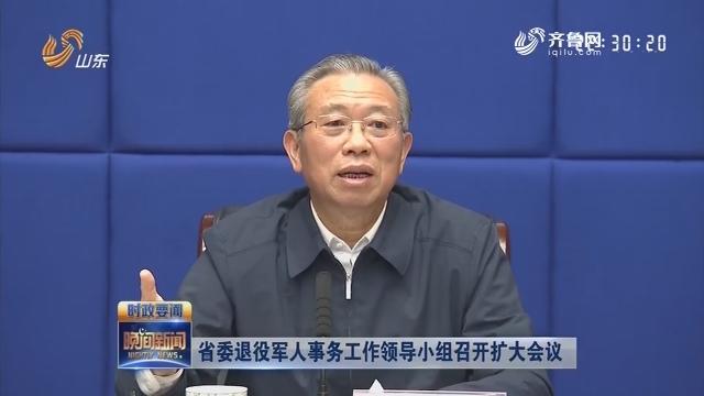 省委退役军人事务工作领导小组召开扩大会议