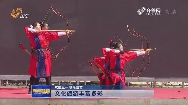 【欢度五一 快乐过节】文化旅游丰富多彩