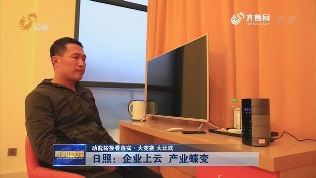 【动能转换看落实·大竞赛 大比武】日照:企业上云 产业蝶变