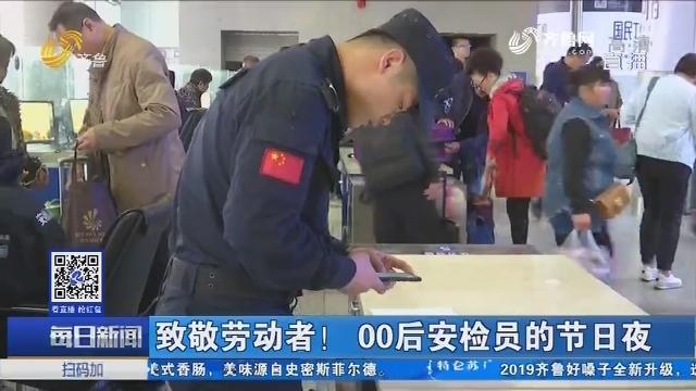 济南:致敬劳动者! 00后安检员的节日夜