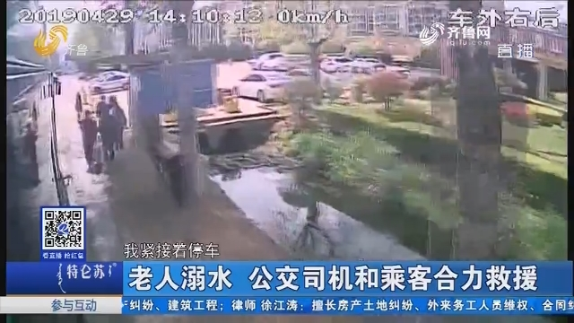 青岛:老人溺水 公交司机和乘客合力救援