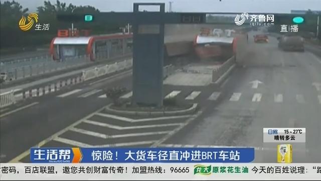 枣庄:惊险!大货车径直冲进BRT车站