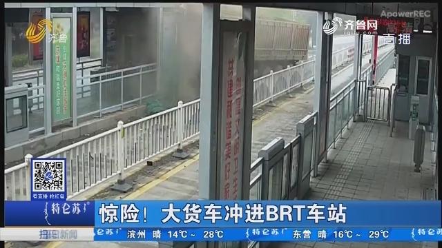 枣庄:惊险!大货车冲进BRT车站