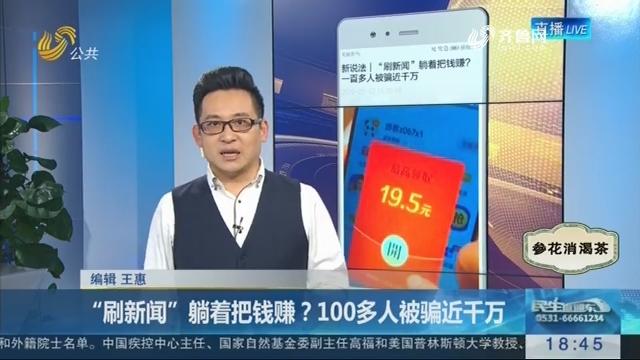 """【新说法】""""刷新闻""""躺着把钱赚?100多人被骗近千万"""