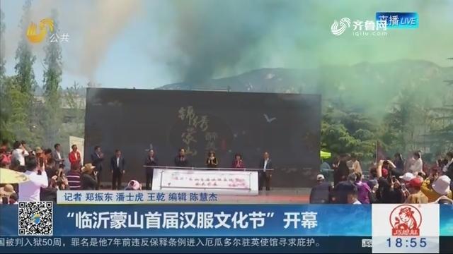 """""""临沂蒙山首届汉服文化节""""开幕"""