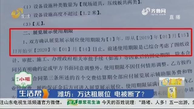 【独家】潍坊:万达租展位 电被断了?