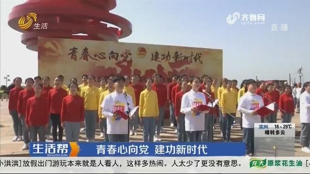 青岛:青春心向党 建功新时代