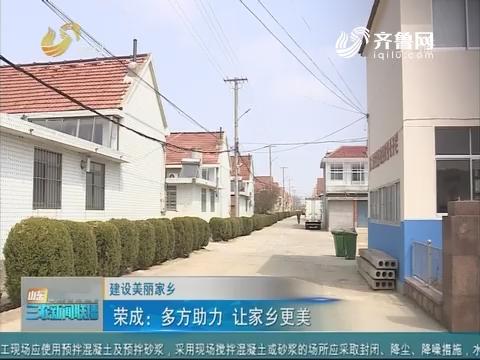 【建设美丽家乡】荣成:多方助力 让家乡更美
