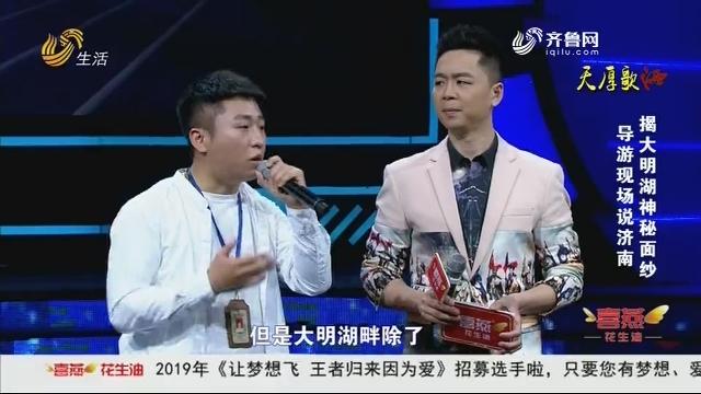 20190502《讓夢想飛》:導游現場說濟南 揭大明湖神秘面紗